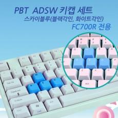 PBT ASDW 키캡세트 각인(FC700R 전용) 블랙각인