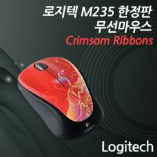 로지텍 M235 Crimsom Ribbons(무선)