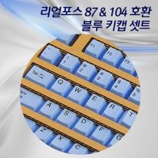 리얼포스 컬러키캡 풀셋트 블루 - 영문각인