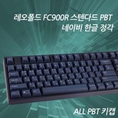 레오폴드 FC900R 스텐다드 PBT 네이비 한글 정각  클릭(청축)