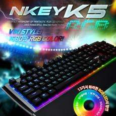 스카이디지탈 엔키 K5 RGB LED 실버 카일축(브라운스위치)