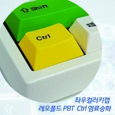 레오폴드 PBT Ctrl 염료승화 컬러키캡(좌우2개) - 영문정각(상단)