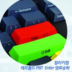 레오폴드 PBT ENTER 염료승화 컬러키캡-영문측각(정면)