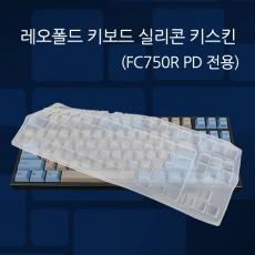 레오폴드 키보드 실리콘 키스킨(FC750R PD 텐키레스 전용)