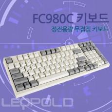 레오폴드 FC980C 한글 화이트(정전용량 무접점)