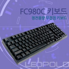 레오폴드 FC980C 한글 블랙(정전용량 무접점)