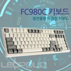 레오폴드 FC980C 영문 화이트(정전용량 무접점)