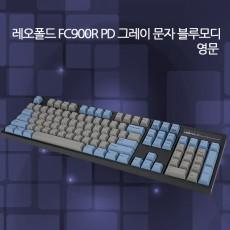 레오폴드 FC900R PD 그레이문자 블루모디 클리어축(백축) 영문