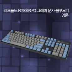레오폴드 FC900R PD 그레이문자 블루모디 넌클릭(갈축) 영문