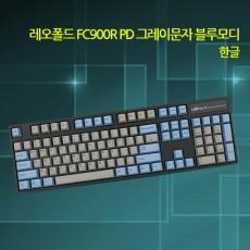 레오폴드 FC900R PD 그레이문자 블루모디 레드(적축) 한글