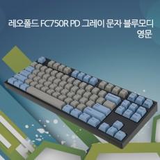레오폴드 FC750R PD 그레이문자 블루모디 클리어축(백축) 영문