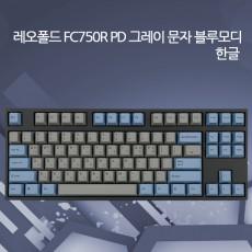 레오폴드 FC750R PD 그레이문자 블루모디 넌클릭(갈축) 한글