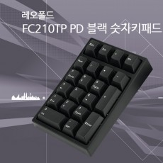레오폴드 FC210TP PD 숫자키패드 블랙 저소음적축