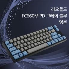 레오폴드 FC660M PD 그레이문자/블루모디 넌클릭(갈축) 영문