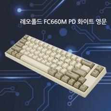 레오폴드 FC660M PD 화이트 넌클릭(갈축) 영문