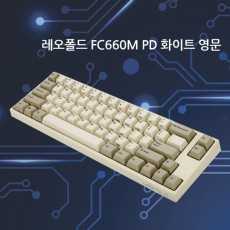 레오폴드 FC660M PD 화이트 클릭(청축) 영문