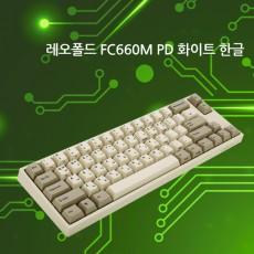 레오폴드 FC660M PD 화이트 넌클릭(갈축) 한글