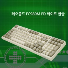 레오폴드 FC980M PD 화이트 넌클릭(갈축) 한글