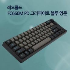 레오폴드 FC660M PD 그라파이트 블루 영문 넌클릭(갈축)