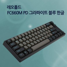 레오폴드 FC660M PD 그라파이트 블루 한글 넌클릭(갈축)