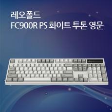 레오폴드 FC900R PS 화이트 투톤 영문 클릭(청축)