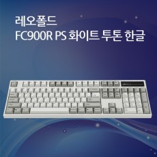 레오폴드 FC900R PS 화이트 투톤 한글 클릭(청축)