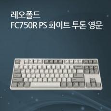 레오폴드 FC750R PS 화이트 투톤 영문 레드(적축)