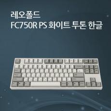 레오폴드 FC750R PS 화이트 투톤 한글 레드(적축)