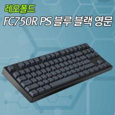 레오폴드 FC750R PS 블루블랙 영문 리니어흑축(미입고)