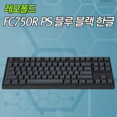 레오폴드 FC750R PS 블루블랙 한글 리니어흑축(미입고)