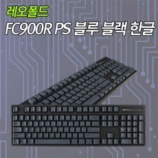 레오폴드 FC900R PS 블루블랙 한글 리니어흑축(미입고)