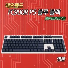 레오폴드 FC900R PS 블루블랙(화이트하우징) 영문 넌클릭(갈축)