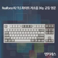Realforce R2 TLS 화이트 저소음 30g 균등 영문(텐키레스)