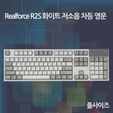 Realforce R2S 화이트 저소음 차등 영문(풀사이즈)