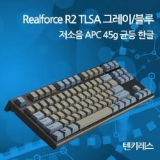 Realforce R2 TLSA 그레이/블루 저소음 APC 45g 균등 한글(텐키레스)