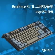 Realforce R2 TL 그레이/블루 45g 균등 한글(텐키레스)