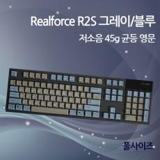 Realforce R2S 그레이/블루 저소음 45g 균등 영문(풀사이즈)