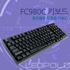 레오폴드 FC980C 한글 블랙 30g 균등(NEW)
