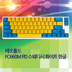 FC660M PD 스웨디시 화이트 한글 클릭(청축)