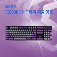 FC900R PD 그레이 퍼플 영문 클릭(청축)