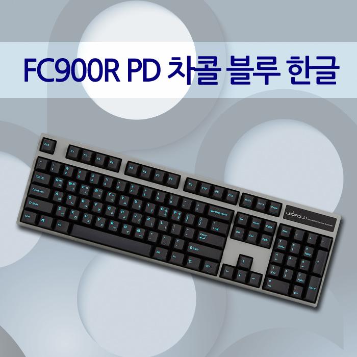 FC900R PD 차콜 블루 한글 저소음적축