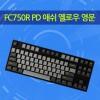 FC750R PD 애쉬 옐로우 영문 넌클릭(갈축)