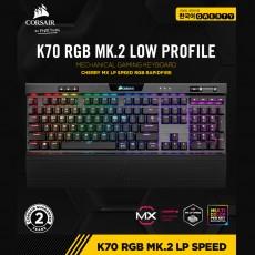 커세어K70 RGB MK.2 LOW PROFILE 래피드파이어(스피드축) 한글