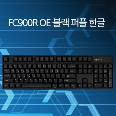 FC900R OE 블랙 퍼플 한글 리니어흑축