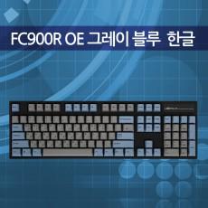 FC900R OE 그레이 블루 한글 리니어흑축