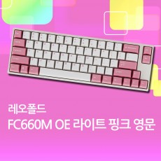 FC660M OE 라이트 핑크 영문 레드(적축)