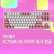 FC750R OE 라이트 핑크 한글 넌클릭(갈축)