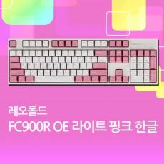 FC900R OE 라이트 핑크 한글 넌클릭(갈축)