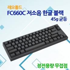 레오폴드 FC660C 저소음 한글 블랙 45g 균등