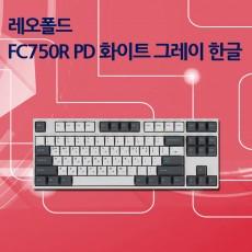 FC750R PD 화이트 그레이 한글 클릭(청축)